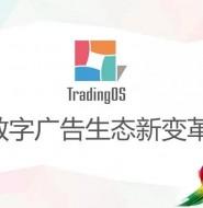 易传媒CEO闫方军演讲PPT&演讲实录全公开