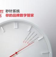 秒针系统全新品牌形象亮相ADMS 2014