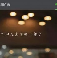 """微信朋友圈广告平台于昨晚悄然上线,""""朋友圈""""还是""""广告圈""""?"""