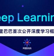 阿里巴巴首次公开深度学习框架, X-Deep Learning助力提升广告、推荐、搜索场景效率