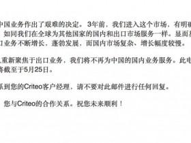 知名效果类广告科技公司Criteo宣布放弃中国国内业务